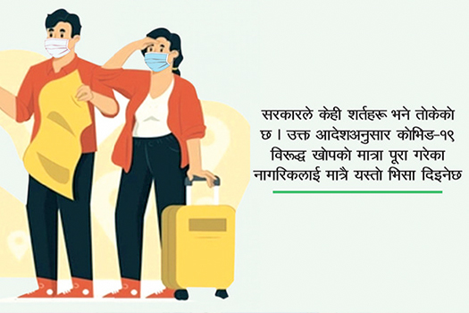 डेढ वर्षपछि पर्यटकका लागि नेपाल खुला