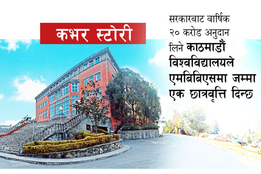 सरकारबाट वार्षिक २० करोड अनुदान लिने काठमाडौं विश्वविद्यालयले एमबिबिएसमा जम्मा एक छात्रवृत्त�