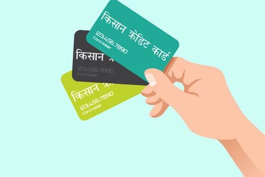 के हो किसान क्रेडिट कार्ड ?