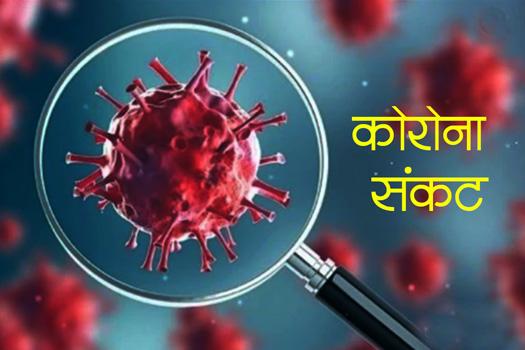 २४ घण्टामा १३४३ संक्रमित थपिए, देशभर १५ हजार ७६६ सक्रिय संक्रमित