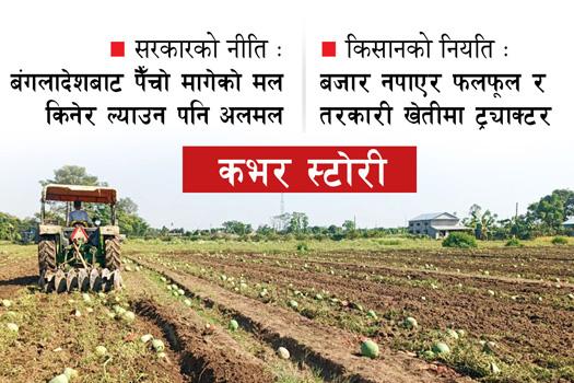 सरकारको नीति, किसानको नियति