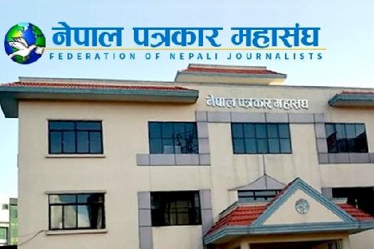पत्रकार महासंघद्वारा सरकारको वार्षिक बजेटको स्वागत
