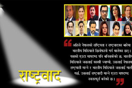 आफ्नै देशमा आलोचित 'भारतीय मिडिया' ले नेपालमा 'राष्ट्रवाद' पढाउने ?