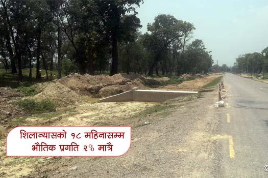 बुटवल–नारायणगढ सडक : सरकारको गफ द्रूतगति, निर्माण कार्य सुस्तगति !
